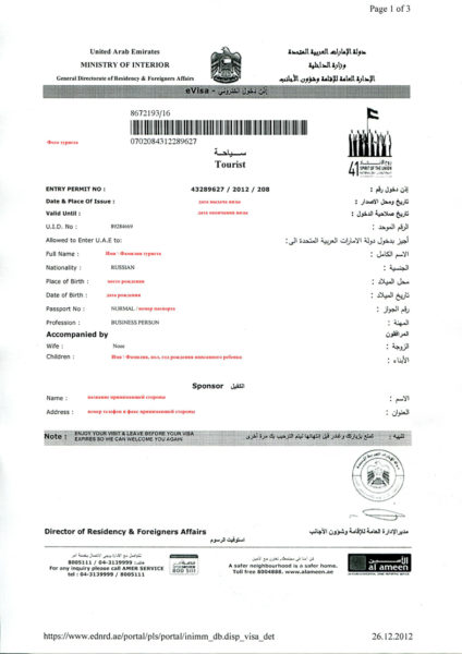 uae_visa_with_child